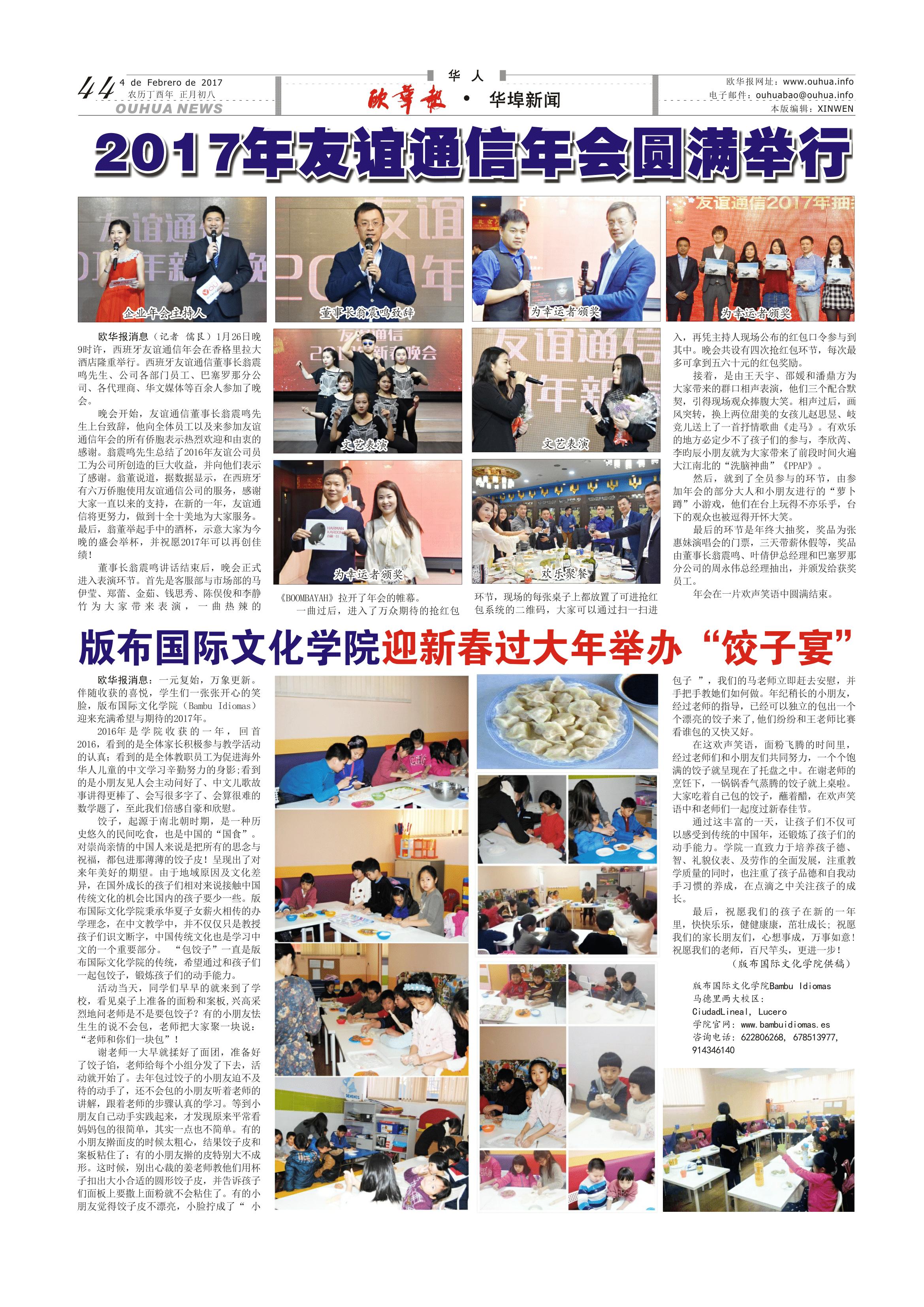 Año del Gallo 2017 en Colegio Chino Ciudad Lineal