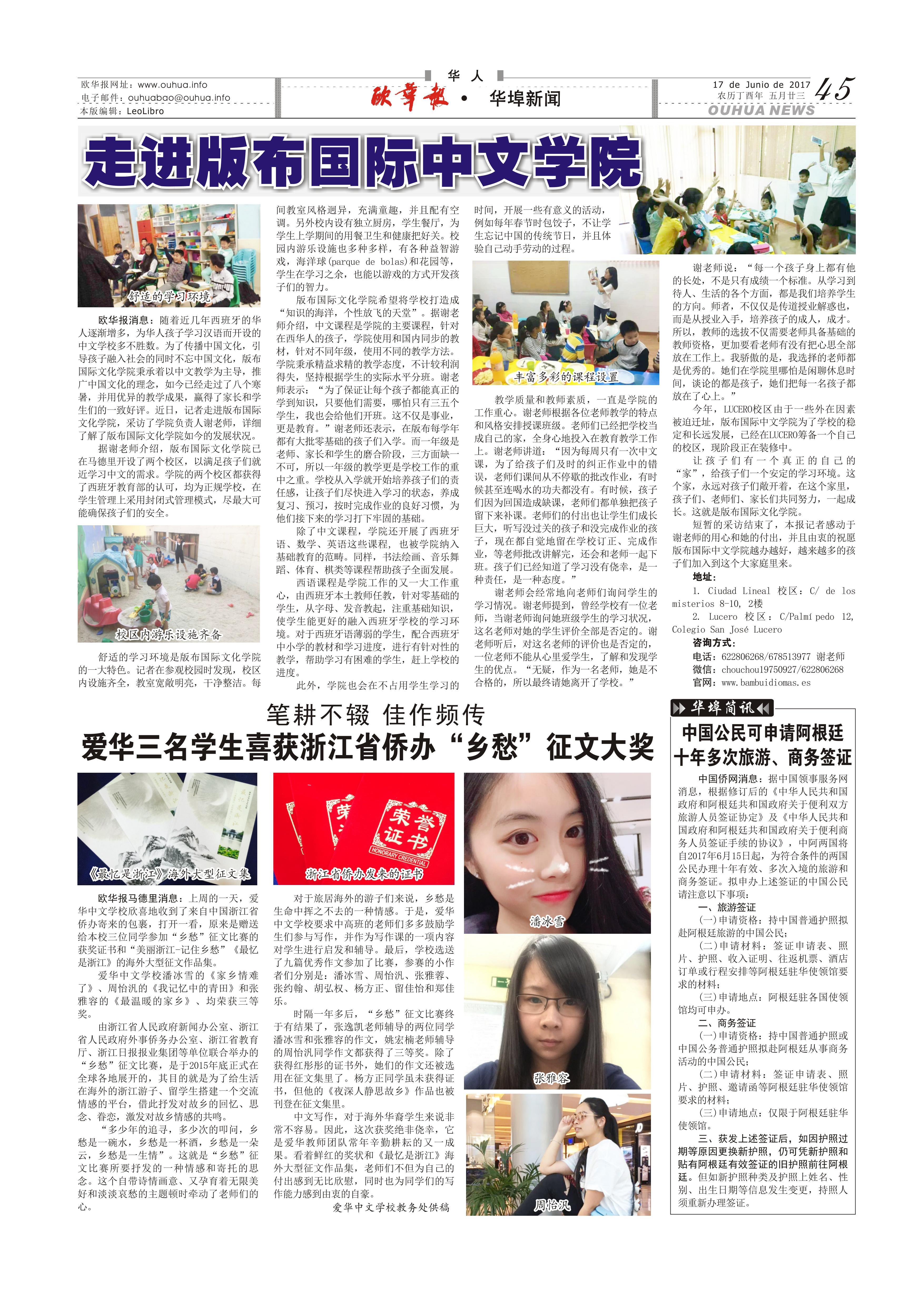 Publicidad  Campamento de Verano en Medios Prensa Chinos Junio 2017